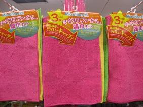 マイクロ雑巾2
