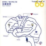 本です。「脳の強化書」