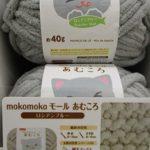 ダイソー2016冬の新色毛糸あむころでゆび編みに挑戦!