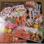 京都新都ホテルのバイキングレストラン「ル・プレジール」