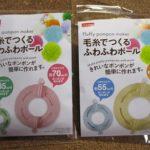 毛糸で作るふわふわボール 毛糸のボンボンが作れる100均商品!